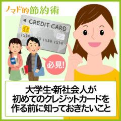 大学生・新社会人が初めてのクレジットカードを作る前に知っておきたいこと