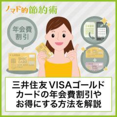 三井住友VISAゴールドカードの年会費割引で4,000円にする方法を徹底解説!初年度無料や1枚3,000円にする方法も