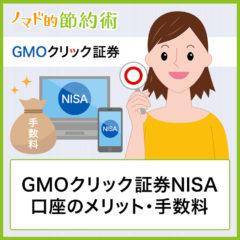 GMOクリック証券NISA口座のメリット・手数料・NISAキャンペーンについてのまとめ