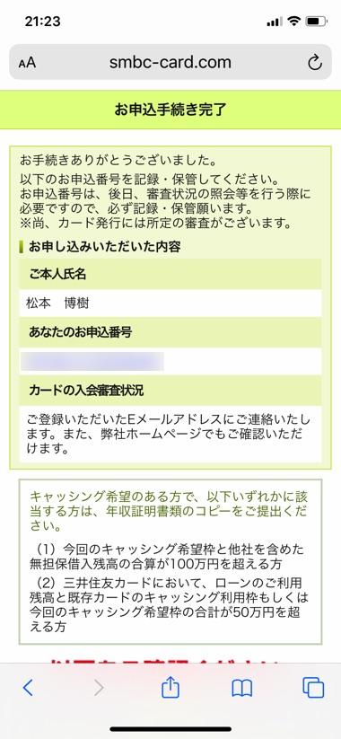 住友 visa 審査 状況 三井