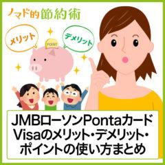JMBローソンPontaカードVisaのメリット・デメリット・ポイントの使い方まとめ