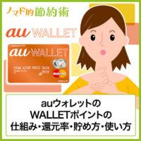 【完全ガイド】au PAY プリペイドカードとPontaポイントの使い方まとめ。クレジットチャージで還元率1.5%以上にできる!