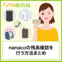 nanacoカードの残高確認を行う7つの方法まとめ。アプリ・レジ・セブン銀行ATM・スマホなどで残高確認する方法を徹底解説!