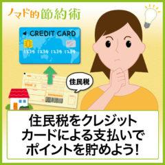 住民税をクレジットカード払いする裏ワザ!高い住民税はnanacoとクレカ併用で徹底節約!