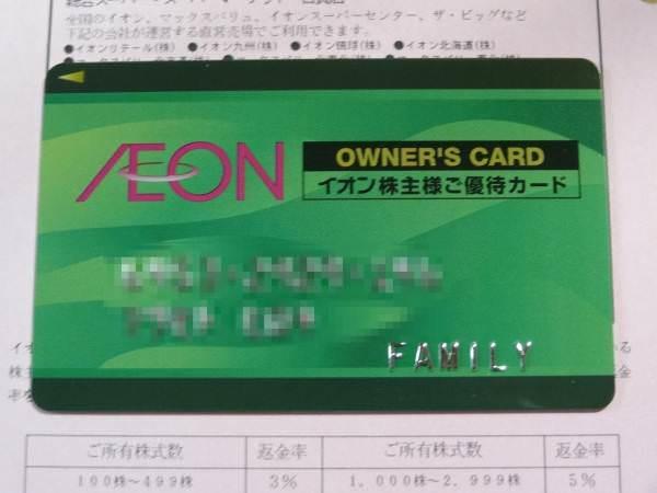 イオン 株主優待 家族 - xn--eckm3ty48hkcd991as0n.jp