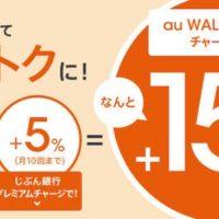 auショップでau PAY プリペイドカード・WebMoney Cardのチャージは時間がかかるのでアプリ・サイト・auじぶん銀行からチャージしよう!
