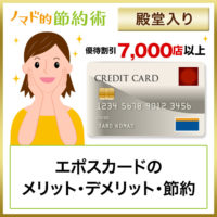 エポスカードはデメリットなしで年会費無料の最強カード!メリットを最大化するお得な使い方・優待の特徴・還元率を高める方法