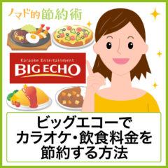 ビッグエコー(BIG ECHO)でのカラオケ飲食料金を割引クーポン・クレジットカード・電子マネーなどで節約する方法まとめ