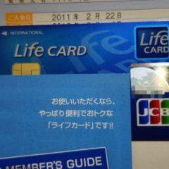 ライフカード(Life CARD)のブランド変更完了!変更申込からカード到着まで2週間ほど