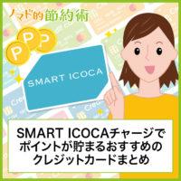 SMART ICOCAチャージでポイントが貯まるおすすめのクレジットカードまとめ。設定方法と対応ブランドも