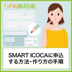 SMART ICOCAに申込する4つの方法・作り方の手順を徹底解説