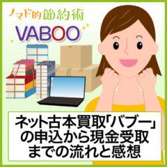 バブー(Vaboo)は評判や口コミ通りか買取を試してみた!リアルな査定結果や振込までの流れを写真つきで解説