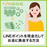 LINEポイントを現金化してお金に換金する方法