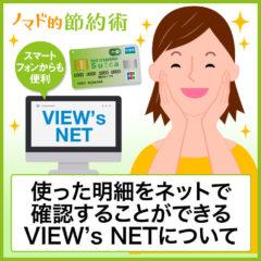 ビックカメラSuicaカード到着!VIEW's NET(ビューネット)登録からログインまでのまとめ