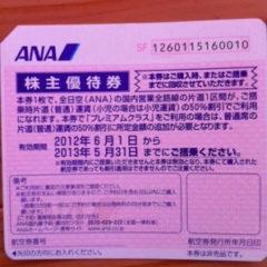 ANAの国内線運賃を節約したいなら株主優待券を使おう!マイルも付与されます