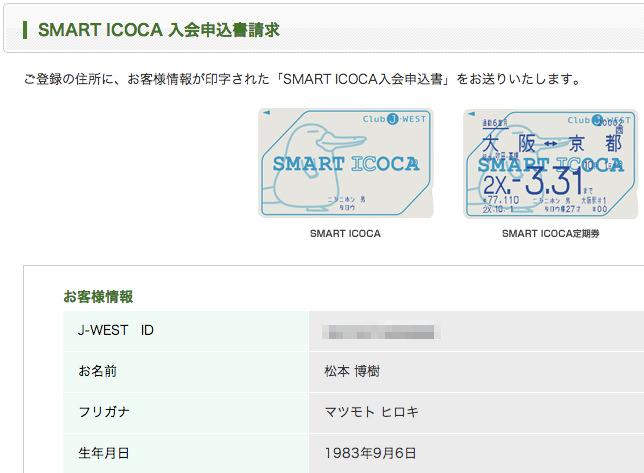 SMART ICOCAの申し込み