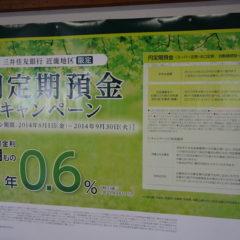 三井住友銀行、近畿地区限定で3ヶ月定期預金の金利が0.6%に!ただし300万円以上のみ