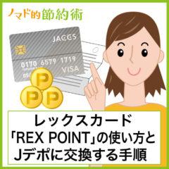 レックスカード「REX POINT」の使い方と貯めたポイントをJデポに交換する手順