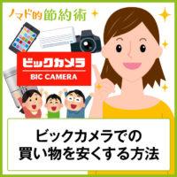 ビックカメラでの買い物価格を割引クーポンなどで安くする方法・値引き交渉・セール以外にできる節約術まとめ