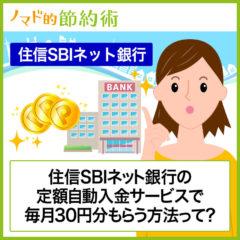 住信SBIネット銀行の定額自動入金サービスで毎月30円分もらう方法って?定額自動振込サービス併用での時間短縮術も