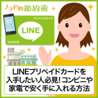 LINEプリペイドカードをコンビニや家電で安く手に入れる方法