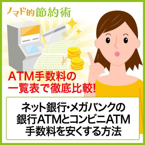 ATM手数料を安くする方法