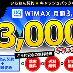 GMOとくとくBBの1年契約WiMAXを最大限安く利用する方法