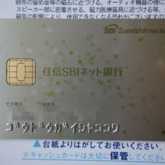 住信SBIネット銀行の法人口座を持つメリット・デメリット・口座開設のやり方まとめ