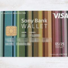 ソニー銀行(MONEYKit)の評判・口コミ