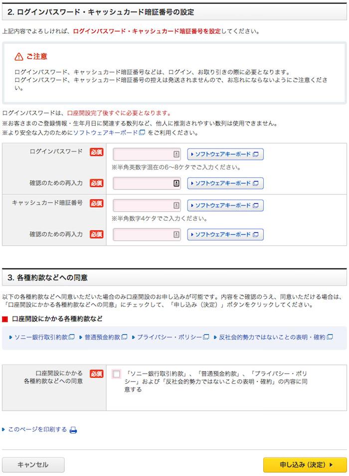 ソニー 銀行 コード