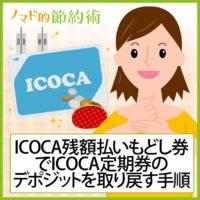ICOCA残額払いもどし券でICOCA定期券のデポジット500円を取り戻す手順