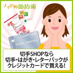 切手SHOPなら切手・はがき・レターパックがクレジットカードで買える!