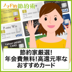 年会費無料のクレジットカードでおすすめの18枚。高還元率や空港ラウンジで使えるカードも