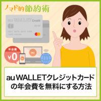 auWALLETクレジットカードの年会費を無料にする方法