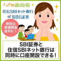 最大10,000円がお得すぎ!SBI証券と住信SBIネット銀行の同時口座開設キャンペーンで2,000円もらう方法【2021年版】