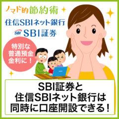 SBI証券と住信SBIネット銀行の同時口座開設キャンペーンで2,000円もらってお得に作る方法【2021年版】