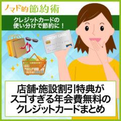 特典・割引優待が多くて充実しているクレジットカードのおすすめ13枚まとめ