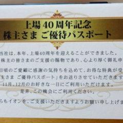 イオン上場40周年記念株主優待パスポートの使い方と注意点