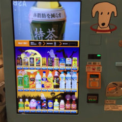 イオンモール内の自動販売機は電子マネーWAON・iD・楽天Edyが使える