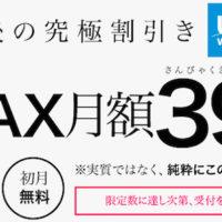 GMOとくとくBBのWiMAXが月額399円(税込430円)の究極割キャンペーンがヤバすぎる!