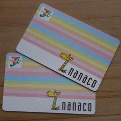nanacoカード発行手数料300円を回収するにはいくらクレジットチャージが必要?