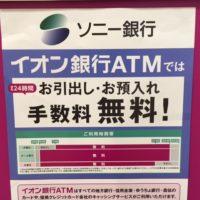 ソニー銀行の出金はイオン銀行ATMでいつでも手数料無料
