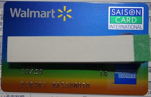 ウォルマートカード セゾンは西友, LIVIN, サニーで …