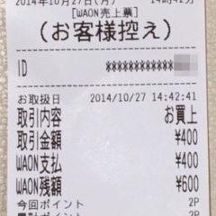 イオンモールで200円の買い物で1WAONポイント増えるか試してみた