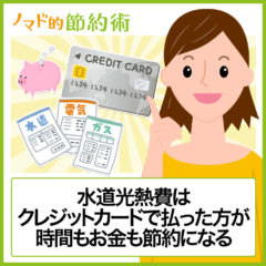 水道光熱費はクレジットカードで払った方が時間もお金も節約になるよ
