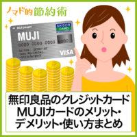 無印良品好きは必須!MUJIカード(MUJI Card)のメリット・デメリット・お得な使い方まとめ