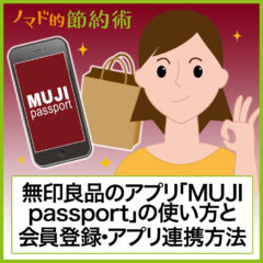 無印良品のアプリ「MUJI passport」の使い方と会員登録・アプリ連携のやり方まとめ