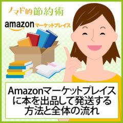 Amazonマーケットプレイスへの出品方法・梱包・発送方法・手数料の仕組みを徹底解説