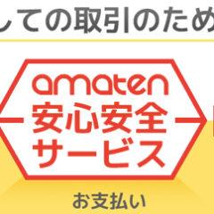 Amazonギフト券を安く手に入れたいなら「amaten(アマテン)」が便利!
