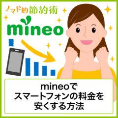 mineo(マイネオ)キャンペーンで5,280円得する方法と注意点まとめ